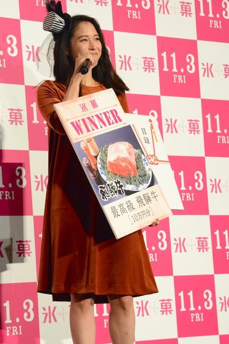 飛騨牛10万円分を獲得し、喜びの表情を浮かべる広瀬アリス。