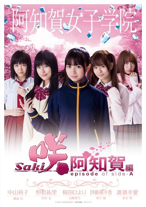 阿知賀女子学院のムビチケビジュアル。