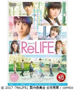 「ReLIFE リライフ」ビジュアル