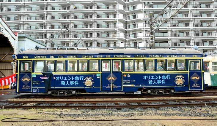 「オリエント急行殺人事件」と阪堺電車がコラボレーションした「オリエント急行路面電車」。