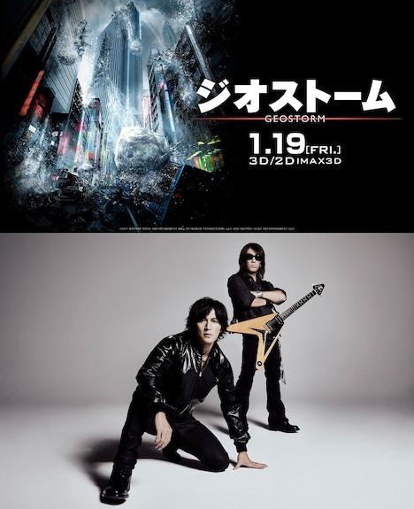 「ジオストーム」日本語吹替版の主題歌を担当するB'z(下段)。