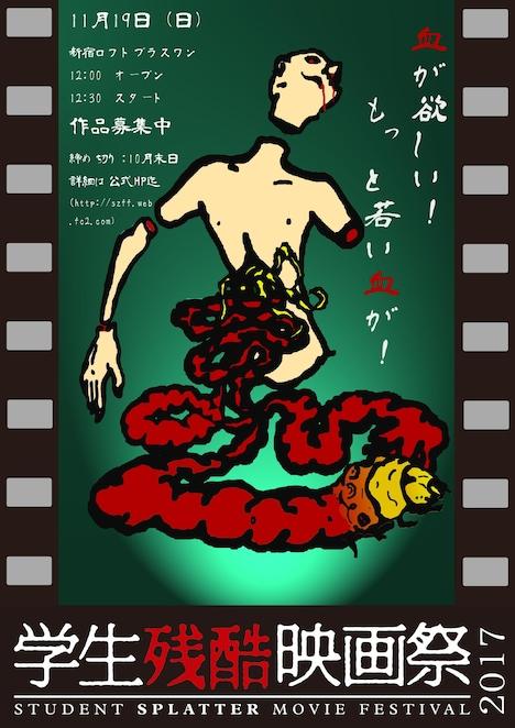 「学生残酷映画祭2017」メインビジュアル