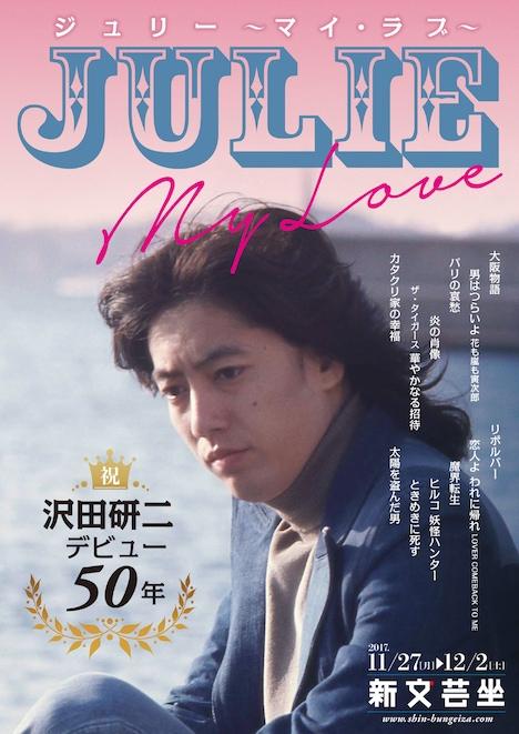 「祝・沢田研二デビュー50年 ジュリー ~MY LOVE~」チラシ表面。