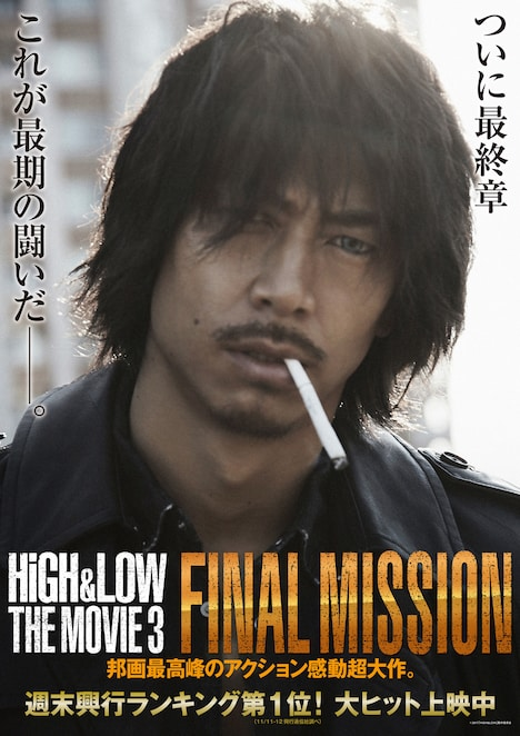 「HiGH&LOW THE MOVIE 3 / FINAL MISSION」琥珀版ポスター