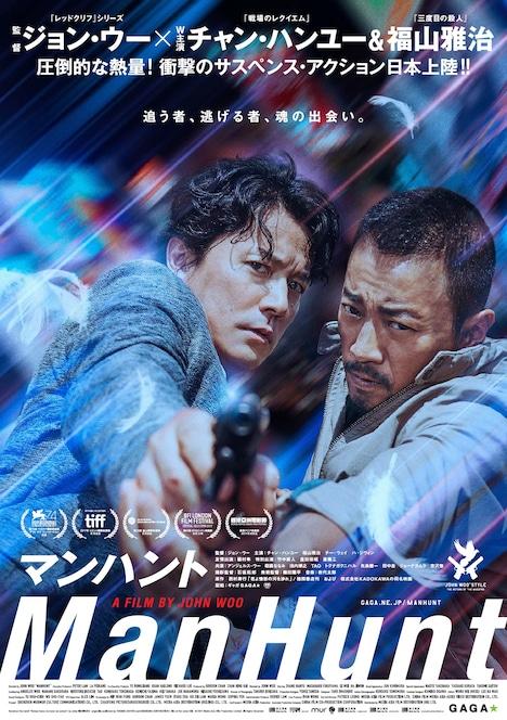 「マンハント」ポスタービジュアル (c)2017 Media Asia Film international Ltd. All Rights Reserved