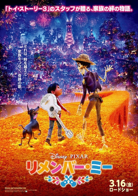 「リメンバー・ミー」ポスタービジュアル (c)2018 Disney/Pixar. All Rights Reserved.