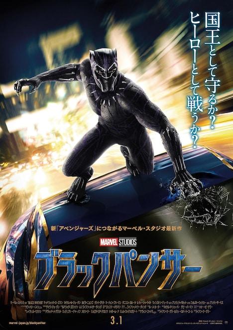 「ブラックパンサー」日本版オリジナルポスター (c)Marvel Studios 2018