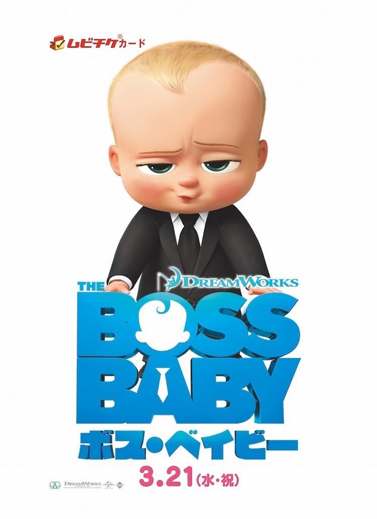 「ボス・ベイビー」ムビチケカード大人券