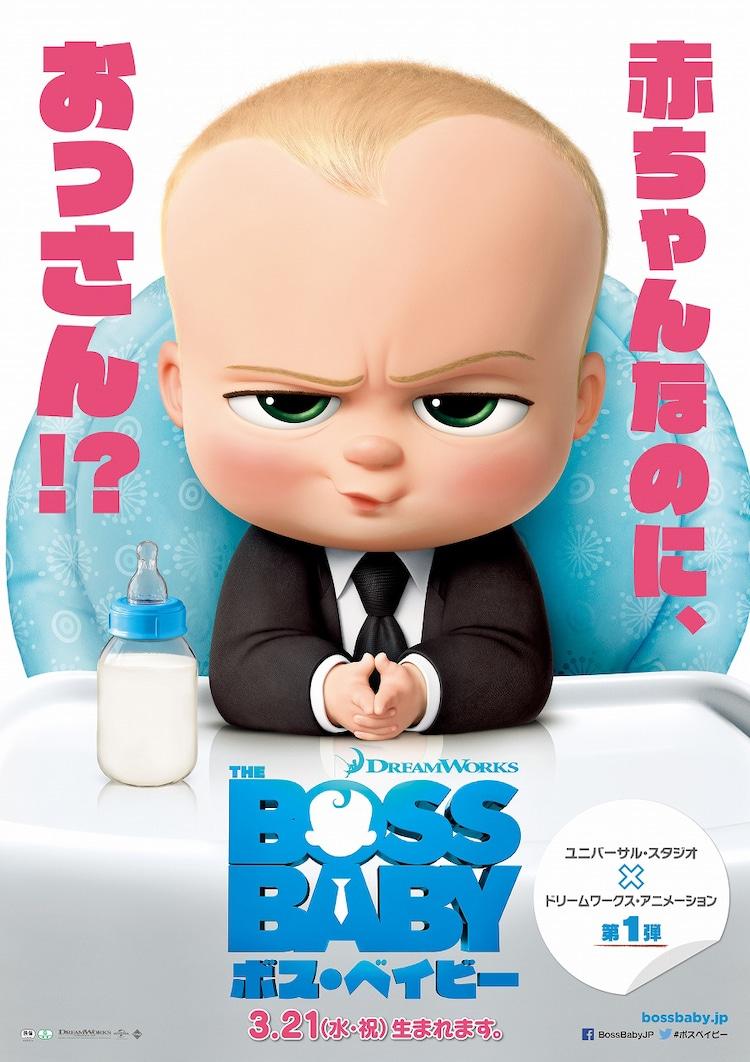 「ボス・ベイビー」ポスタービジュアル (c)2017 DreamWorks Animation LLC. All Rights Reserved.