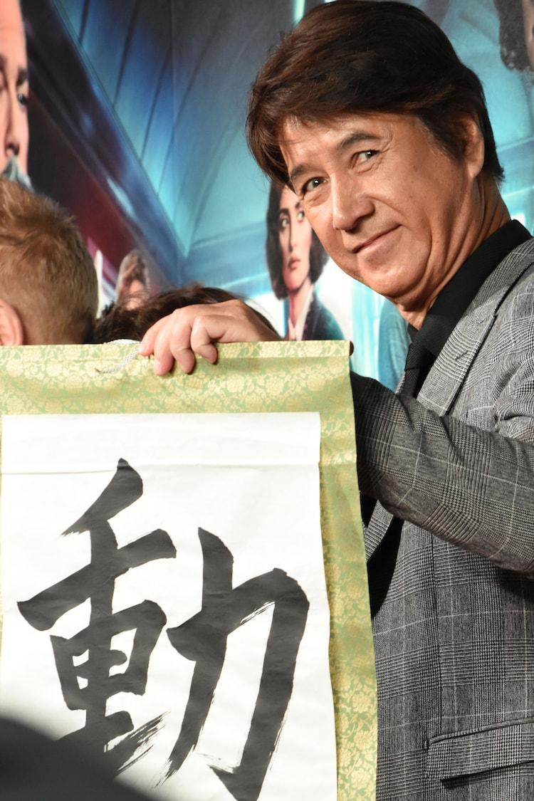 「オリエント急行殺人事件」の見どころを表す漢字を披露する草刈正雄。
