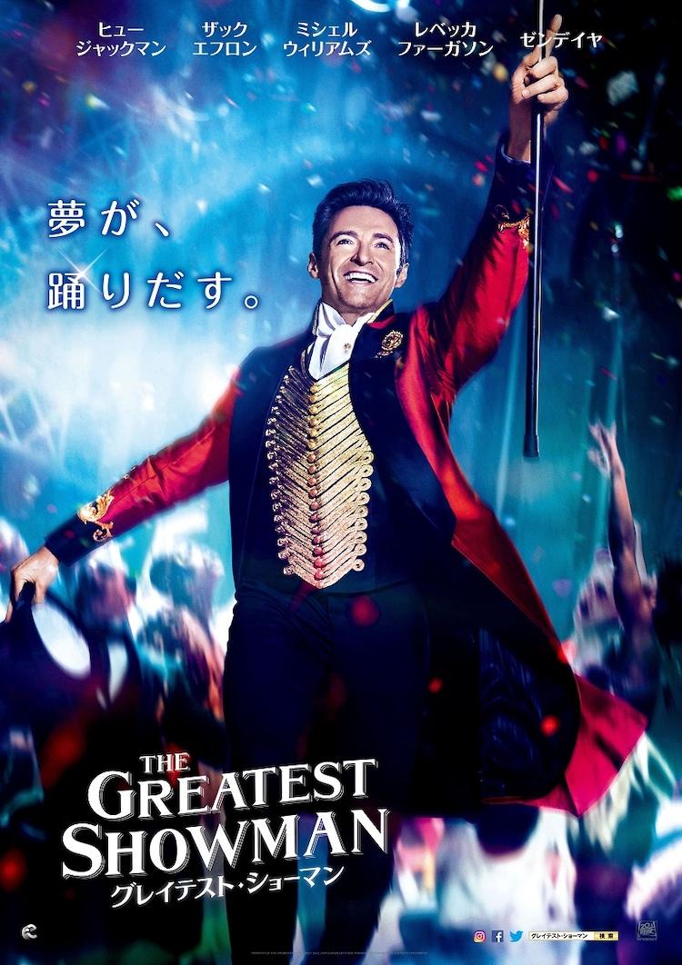 「グレイテスト・ショーマン」ポスタービジュアル (c)2017 Twentieth Century Fox Film Corporation