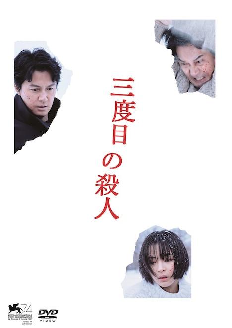 「三度目の殺人」DVDジャケット (c)2017 フジテレビジョン アミューズ ギャガ