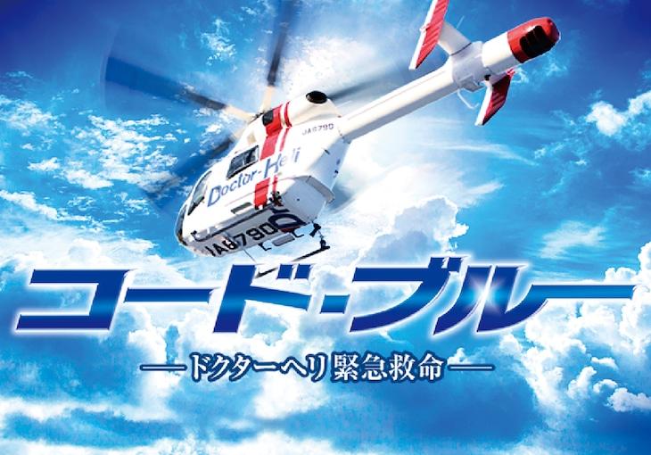 「劇場版 コード・ブルー -ドクターヘリ緊急救命-(仮題)」ビジュアル