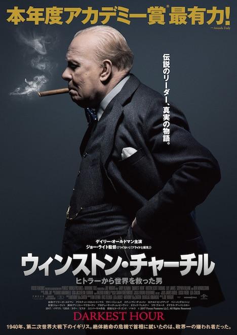 「ウィンストン・チャーチル/ヒトラーから世界を救った男」ポスタービジュアル ウィンストン・チャーチル