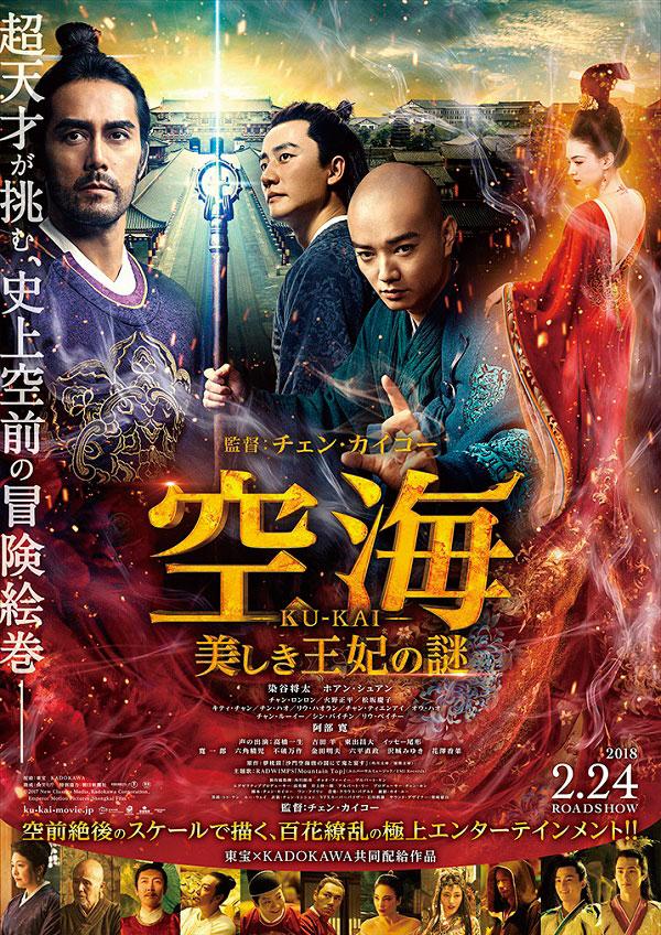 「空海―KU-KAI― 美しき王妃の謎」第3弾ポスタービジュアル (c)2017 New Classics Media,Kadokawa Corporation,Emperor Motion Pictures,Shengkai Film