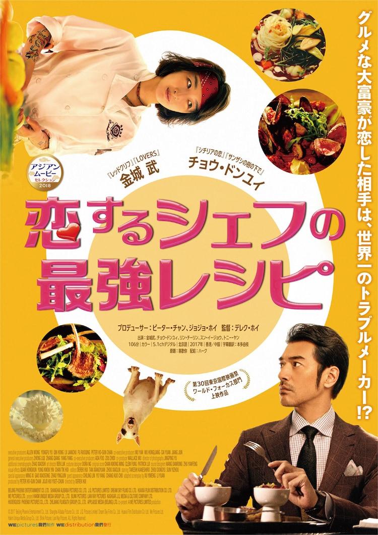「恋するシェフの最強レシピ」ポスタービジュアル
