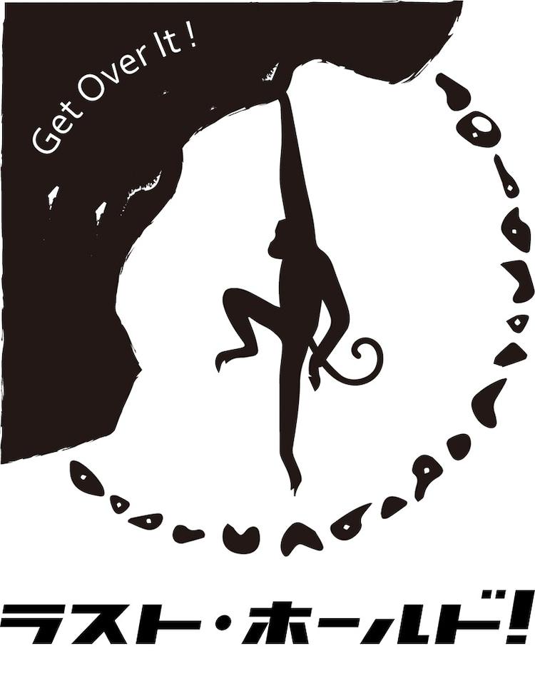 「ラスト・ホールド!」ロゴビジュアル