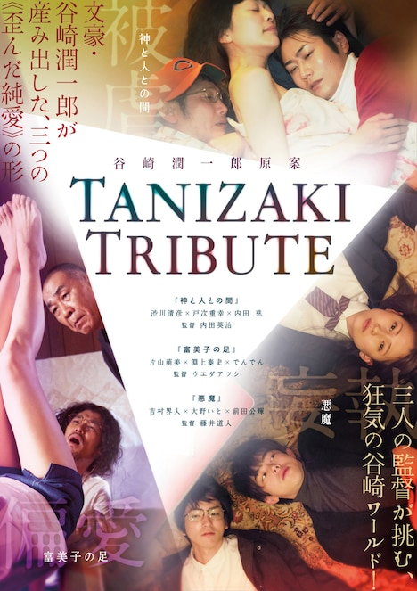 「TANIZAKI TRIBUTE」ポスタービジュアル