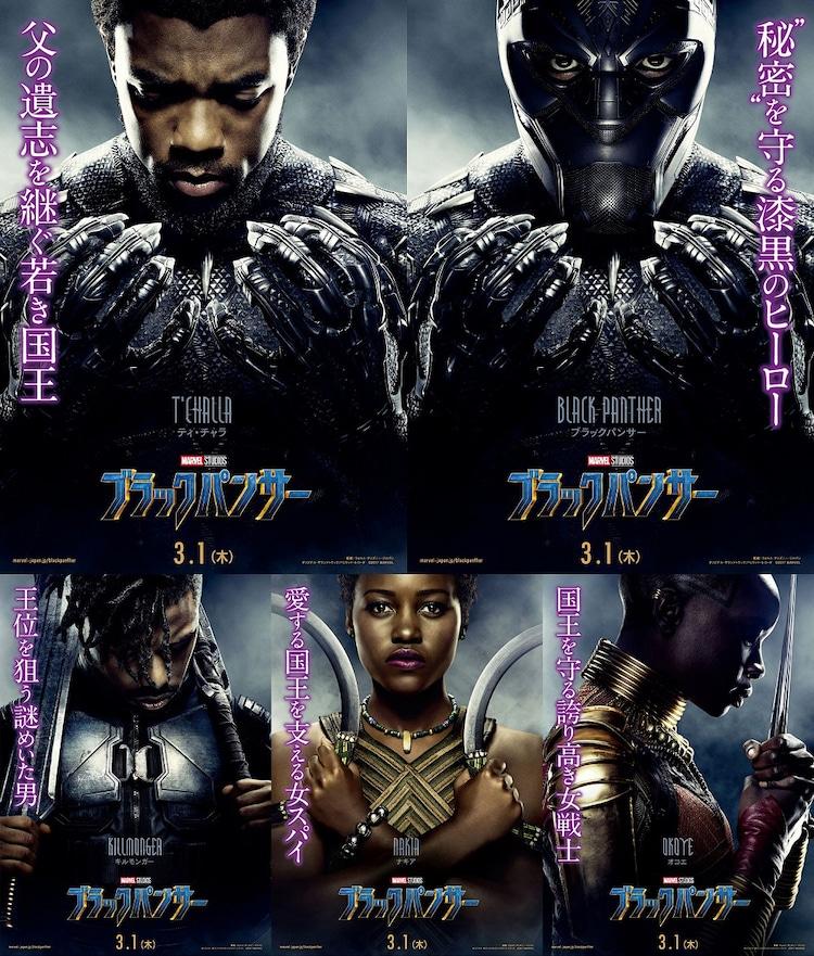 「ブラックパンサー」キャラクターポスター(5種)