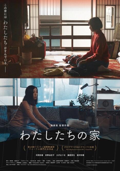 「わたしたちの家」ポスタービジュアル (c)東京藝術大学大学院映像研究科