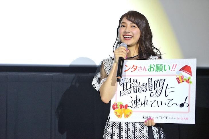 愛知・名古屋にて「未成年だけどコドモじゃない」の舞台挨拶に登壇した平祐奈。