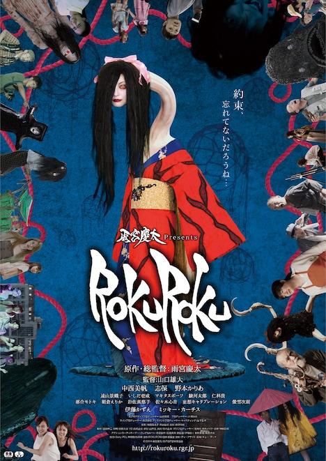 「ROKUROKU」ポスタービジュアル