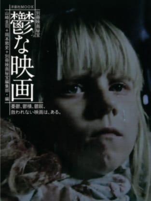 「別冊映画秘宝 鬱な映画」表紙