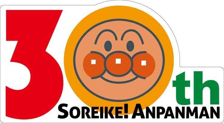 「それいけ!アンパンマン」30周年記念ロゴ