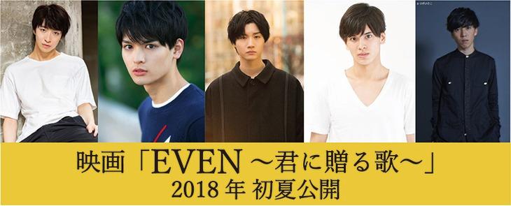 左から櫻井圭佑、栗原吾郎、桜田通、才川コージ、坂東龍汰。