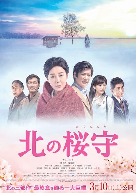 「北の桜守」メインビジュアル (c)2018「北の桜守」製作委員会