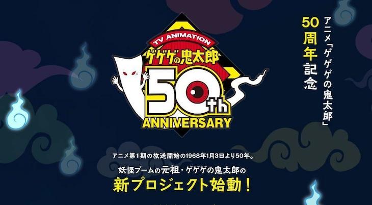 テレビアニメ「ゲゲゲの鬼太郎」新プロジェクト始動告知サイトのトップ画面。