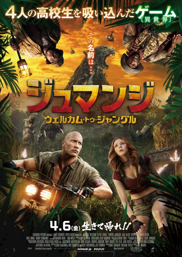 「ジュマンジ/ウェルカム・トゥ・ジャングル」ポスタービジュアル