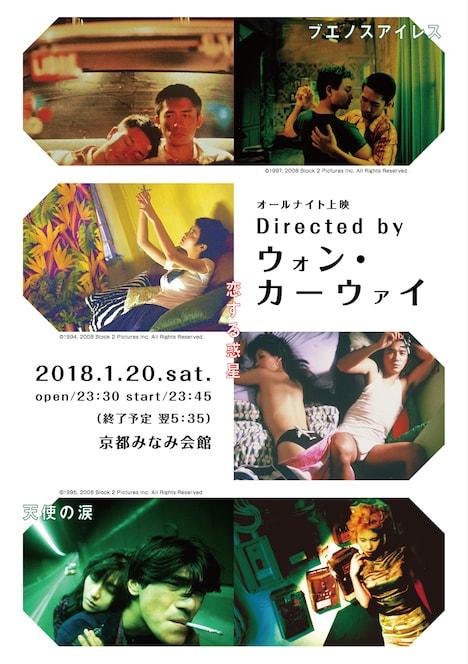 「Directed by ウォン・カーウァイ」ビジュアル