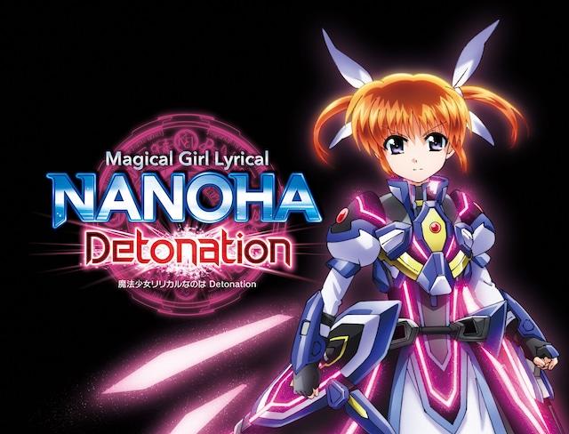 「魔法少女リリカルなのは Detonation」 (c)NANOHA Detonation PROJECT