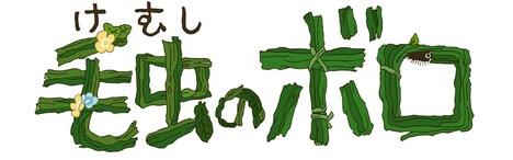 「毛虫のボロ」ロゴ