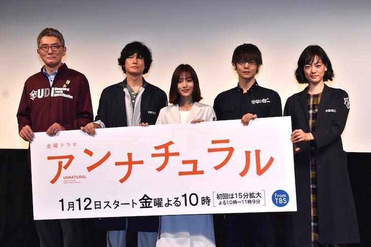 「アンナチュラル」製作発表の様子。左から松重豊、井浦新、石原さとみ、窪田正孝、市川実日子。