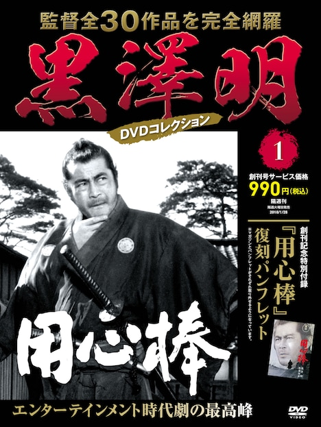 黒澤明DVDコレクション 創刊号「用心棒」書影