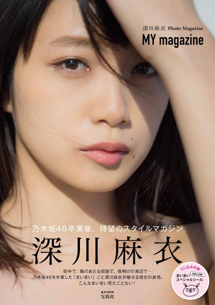 「MY magazine」表紙 (撮影:中村和孝)