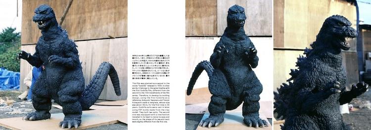 「東宝特撮 公式ヴィジュアル・ブックvol.5 ゴジラ1984」中面