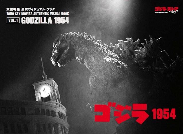 「東宝特撮 公式ヴィジュアル・ブックvol.1 ゴジラ1954」表紙