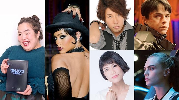 「ヴァレリアン 千の惑星の救世主」日本語吹替版キャストのビジュアル。ゆりやんレトリィバァとバブル(左)、日野聡とヴァレリアン(右上段)、沢城みゆきとローレリーヌ(右下段)。