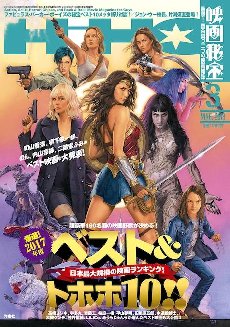 映画秘宝2018年3月号の表紙。