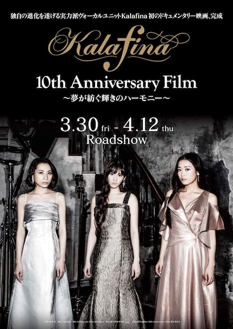 「Kalafina 10th Anniversary Film ~夢が紡ぐ輝きのハーモニー~」キービジュアル