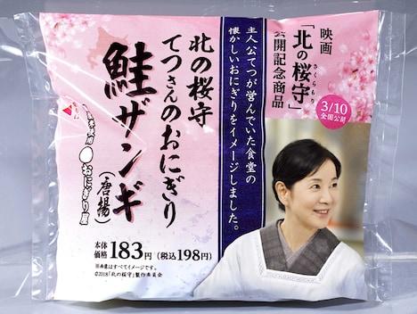 「北の桜守 てつさんのおにぎり 鮭ザンギ(唐揚)」(198円)