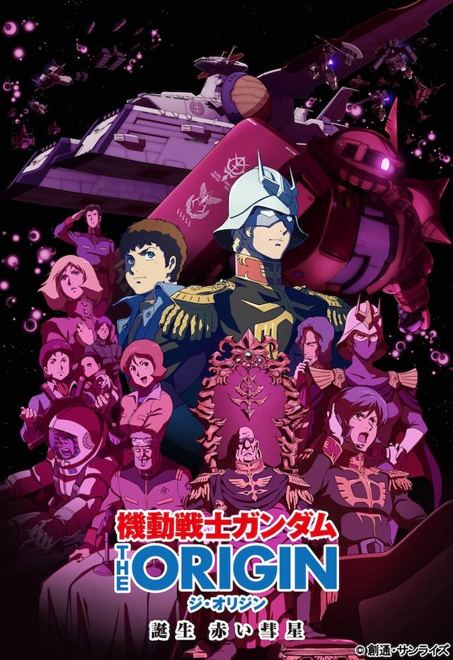 「機動戦士ガンダム THE ORIGIN 誕生 赤い彗星」キービジュアル