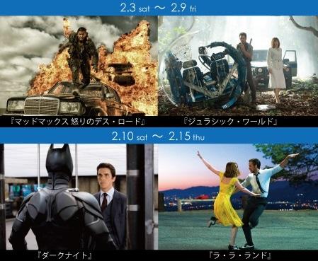 「IMAXカーニバル 2018」上映作品。左上から時計回りに「マッドマックス 怒りのデス・ロード」「ジュラシック・ワールド」「ラ・ラ・ランド」「ダークナイト」。