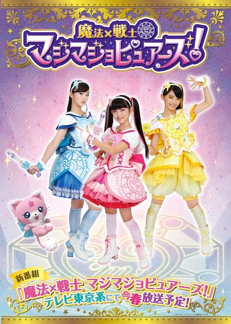 「魔法×戦士 マジマジョピュアーズ!」ティザービジュアル
