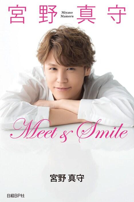 「宮野真守 Meet&Smile」表紙