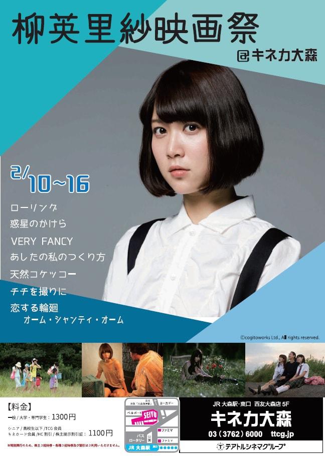 「柳英里紗映画祭」ポスタービジュアル