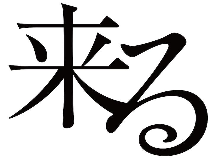 「来る」ロゴ (c)2018「来る」製作委員会